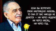 «Вдохновение приходит только во время работы»: 30 цитат Габриэля Гарсии Маркеса, которые приведут вас к цели
