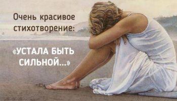 «Устала быть сильной, хочу быть слабее…» просто шедевральное стихотворение