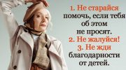 Мудрость женщины для достойной встречи старости