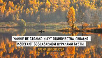 Артур Шопенгауэр: 20 бессмертных цитат от «философа пессимизма»