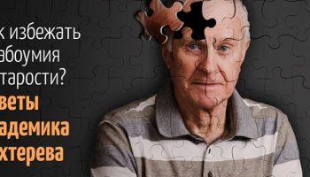 Мудрые советы академика, как до глубокой старости сохранить ясный ум