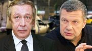 В эфире своей программы, телеведущий Владимир Соловьев, резко раскритиковал Михаила Ефремова и его окружение
