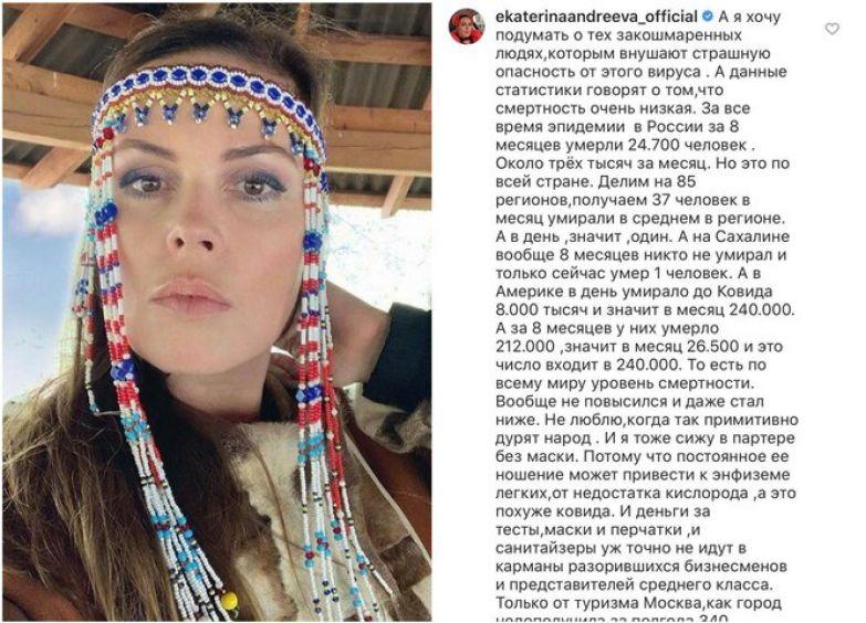 Екатерина Андреева высказалась о пандемии