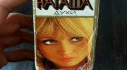 Что за девушка была изображена на бутылочке советских духов «Наташа» на самом деле
