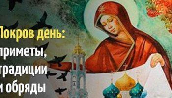 Что нельзя делать в этот день и как просить жениха в один из главных религиозных праздников – Покрова Пресвятой Богородицы