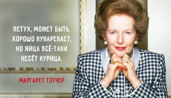 ТОП 20 жизненных правил от Маргарет Тэтчер