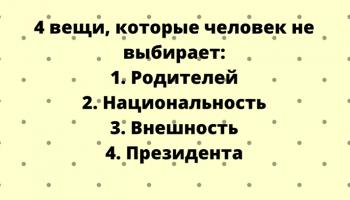 Эти четыре вещи никто из нас не может выбрать
