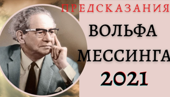 Пророчества Мессинга на 2021 год: на Землю придет Великий Пророк