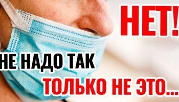 Что произойдет, если не одевать маску на нос
