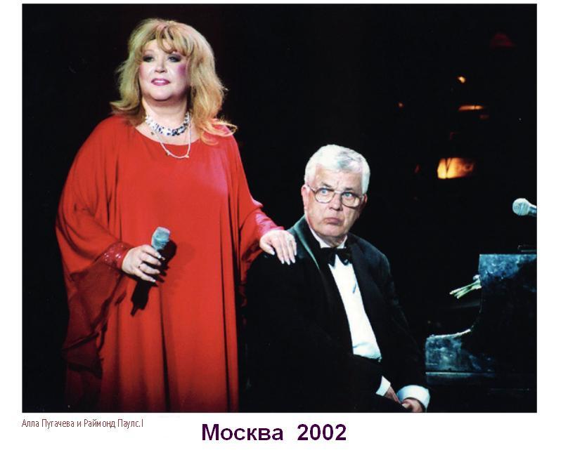 Алла Пугачева и Раймонд Паулс в Москве в 2002