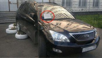 Мужчина отнес в полицию записку, прикрепленную к машине