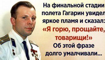 Небанальные факты из жизни первого космонавта — Юрия Гагарина