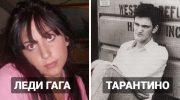 Как выглядели 15 известных личностей до того, как стали знаменитыми